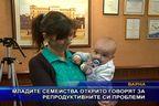 Младите семейства открито говорят за репродуктивните си проблеми