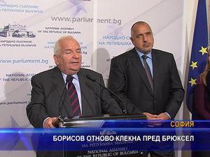 Борисов отново клекна пред Брюксел
