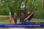 100 години от смъртта на Пейо Яворов