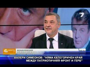 Симеонов: Няма категоричен край между Патриотичния фронт и ГЕРБ