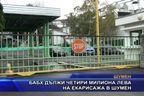 БАБХ дължи четири милиона лева на екарисажа в Шумен