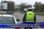 Близо 100 души заловени да карат с превишена скорост само за ден