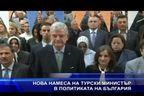 Нова намеса на турски министър в политиката на България