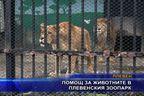 Помощ за животните в плевенския зоопарк