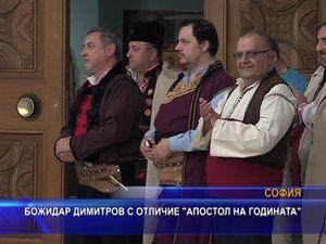 """Божидар Димитров с отличие """"Апостол на годината"""""""