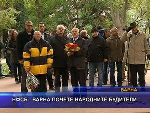 НФСБ - Варна почете народните будители