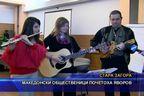 Македонски общественици почетоха Яворов