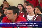 Кърджали домакин на национална ученическа конференция