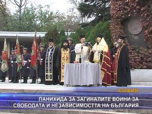 Панaхида за загиналите войни за свободата и независимостта на България