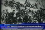 129 години от Сръбско-българската война