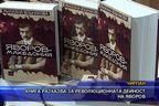 Книга разказва за революционната дейност на Яворов
