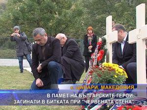 """В памет на българските герои, загинали в битката при """"Червената стена"""""""