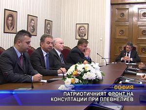 ПФ на консултации при Плевнелиев