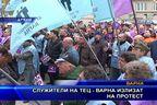 Служители на ТЕЦ - Варна излизат на протест