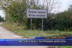 Местната власт разпродава цели села