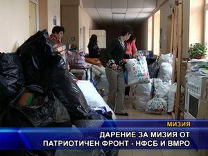 Дарение за Мизия от Патриотичен фронт - НФСБ и ВМРО