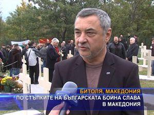 По стъпките на българската бойна слава в Македония
