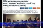 Българска депутатка нежелана в Украйна