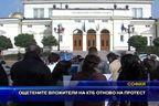 Ощетените вложители на КТБ отново на протест