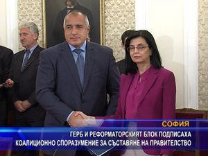 ГЕРБ и РБ подписаха споразумение за съставяне на правителство
