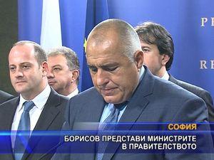Борисов представи министрите в правителството