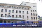БНБ отне лиценза на Корпоративна търговска банка