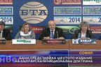 БАНИ представиха шестото издание на българската национална доктрина