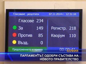 Парламентът одобри състава на новото правителство