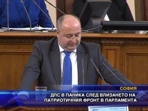ДПС в паника след влизането на Патриотичния фронт в парламента