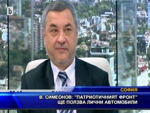 Симеонов: Патриотичният фронт ще ползва лични автомобили
