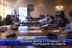 Община Варна с готовност за посрещане на зимата