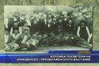 Изложба посветена на Илинденско - Преображенското въстание
