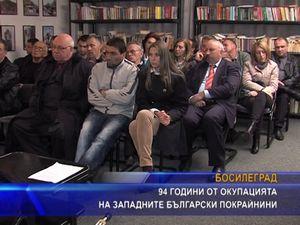 94 години от окупацията на Западните български покрайнини