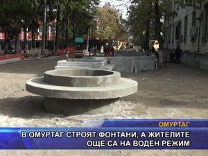 В Омуртаг строят фонтани, а жителите още са на воден режим