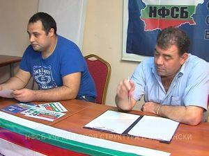 НФСБ учреди своя структура в Сандански