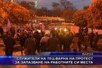 Служители на ТЕЦ-Варна протестират за запазване на работните си места