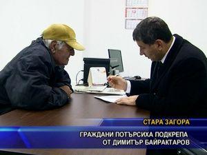 Граждани потърсиха подкрепа от Димитър Байрактаров