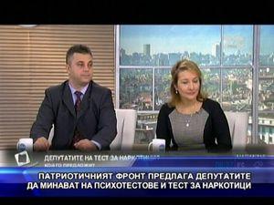 ПФ: Депутатите да минават на психотестове и тест за наркотици