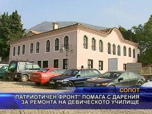 ПФ помага с дарения за ремонта на Девическото училище