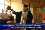 """Учениците от гимназия """"Николай Хайтов"""" се срещнаха с потомци на поета"""