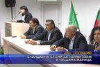 Скандална сесия за голям заем в община Марица