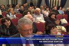 Литературна вечер посветена на Николай Хайтов