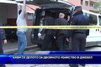 Бави се делото за двойното убийство в Джебел