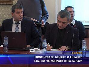 Комисията по бюджет и финанси гласува 100 милиона лева за НЗОК