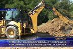 Ремонтът на водопровода от Ястребино към Омуртаг е без разрешение