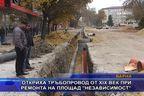 """Откриха тръбопровод от XIX век при ремонта на площад """"Независимост"""""""