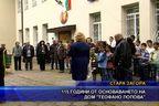 """115 години от основаването на дом """"Теофано Попова"""""""
