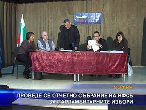 Проведе се отчетно събрание на НФСБ за парламентарните избори