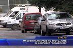 """Масово паркиране по тротоарите в комплекс """"Славейков"""""""