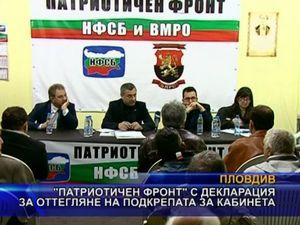 Патриотичен фронт с декларация за оттегляне на подкрепата за кабинета